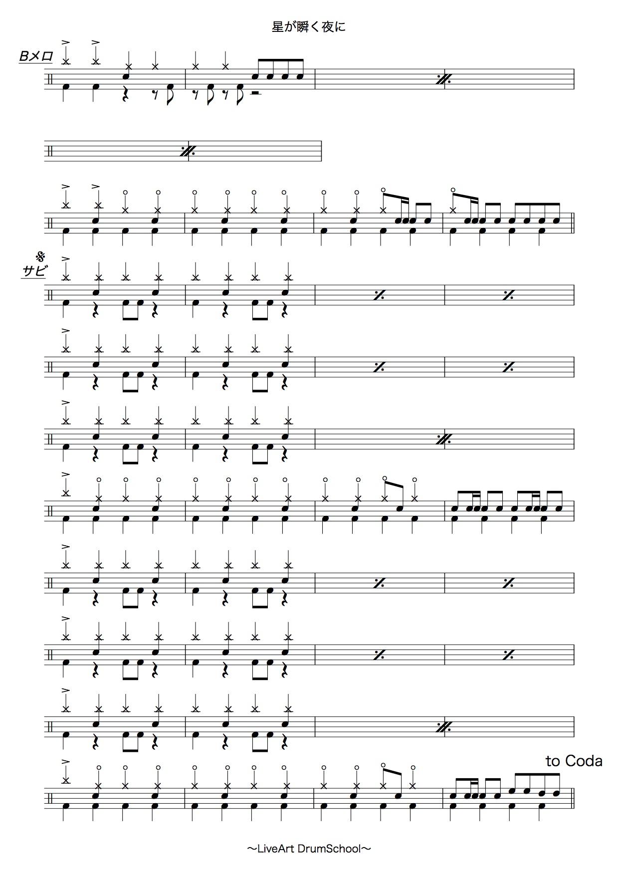 星が瞬く夜にドラム初心者用譜面2