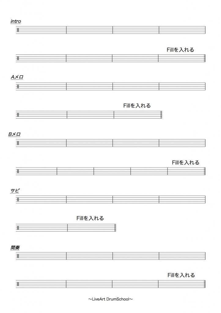 ドラム教室 Fillの説明