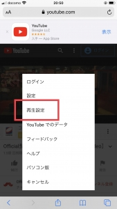音楽教室 YouTubeの再生速度の変え方