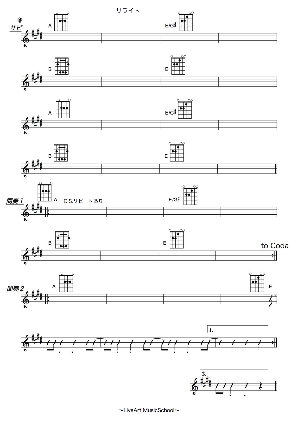 リライト,ギターコード楽譜2
