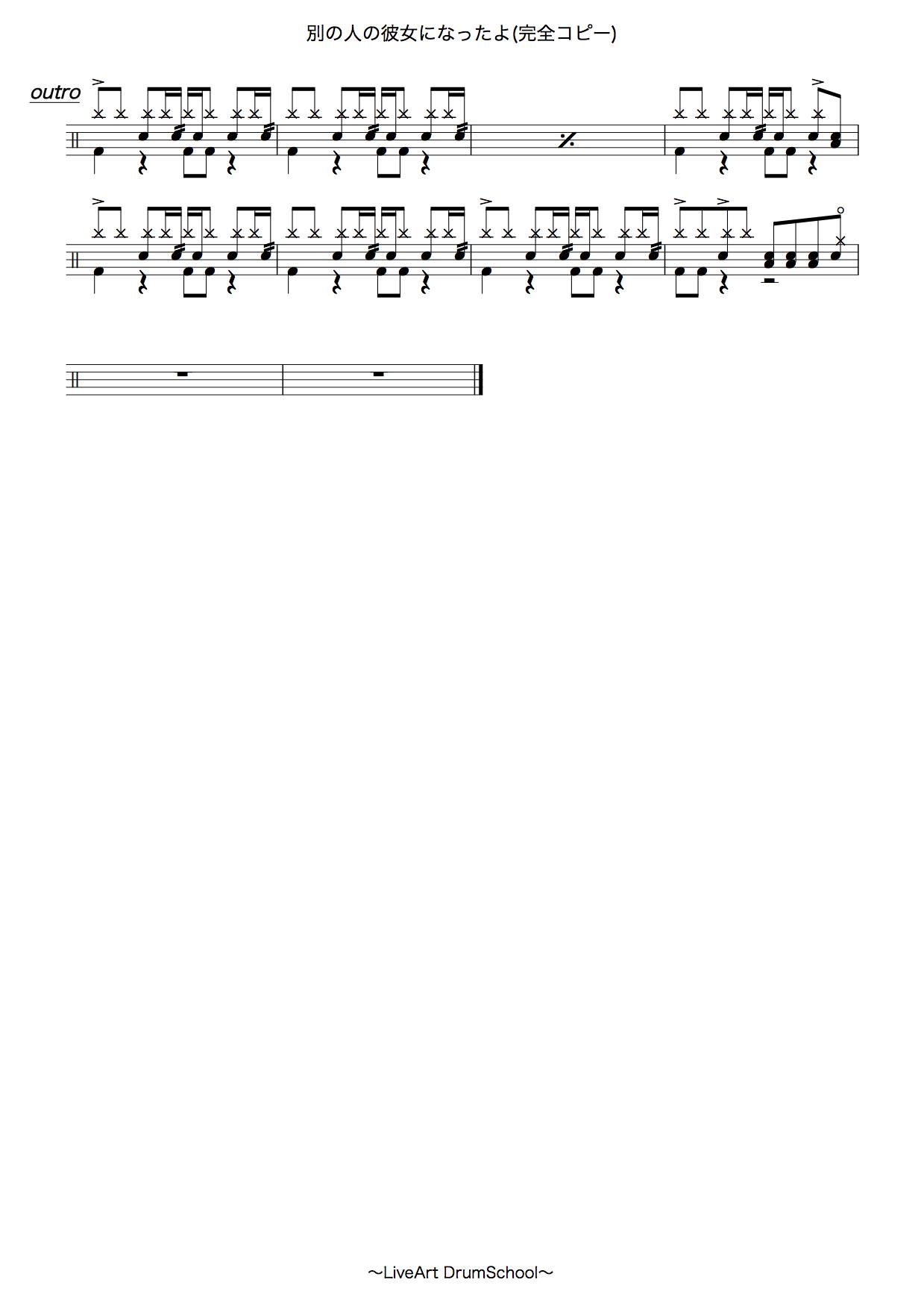 別の人の彼女になったよ・完全コピードラム譜面3