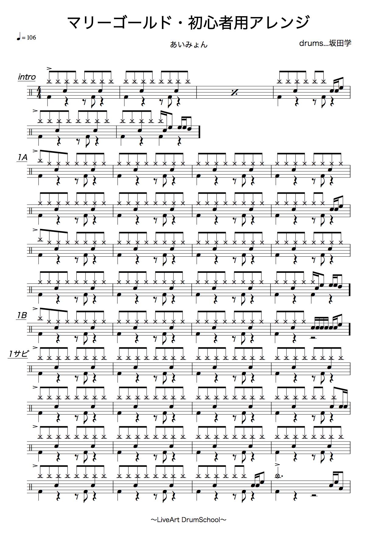 マリーゴールド・初心者用ドラム楽譜1