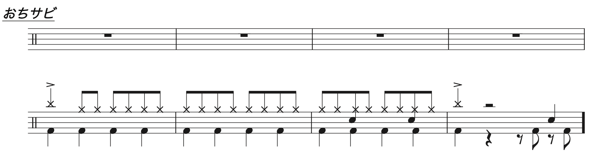マリーゴールド,ドラム簡単楽譜3