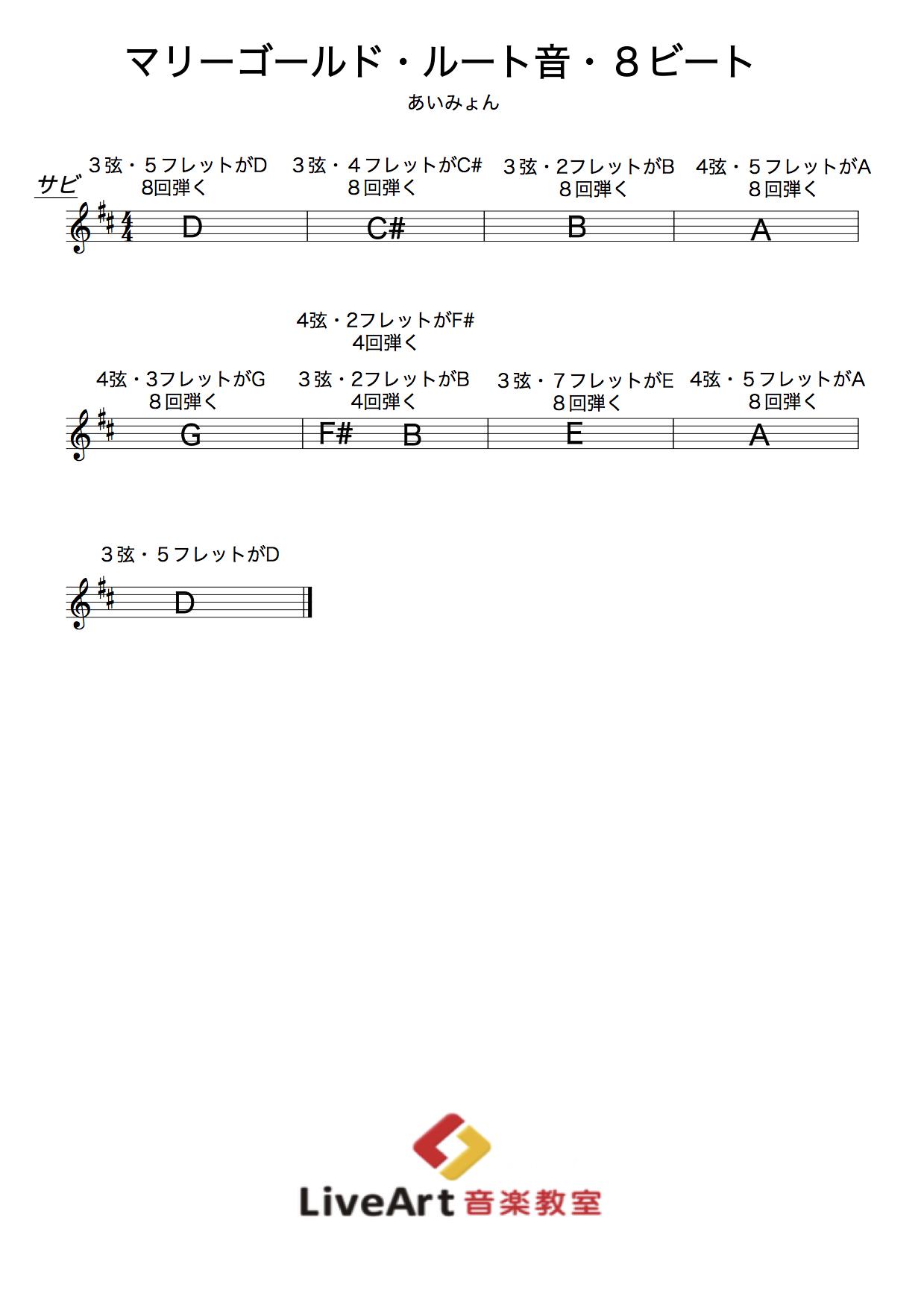マリーゴールド,ベース楽譜