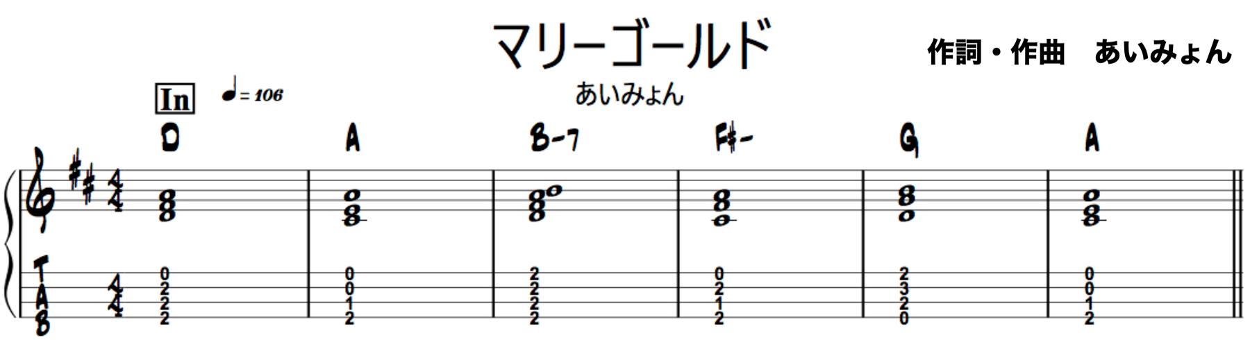 マリーゴールド,ウクレレ簡単伴奏楽譜1