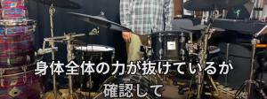 ドラムストレッチの様子3