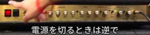 ギターアンプ,電源の切り方