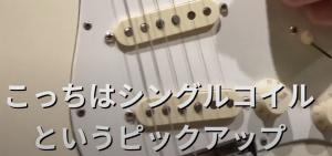 シングルコイル,ギターのピックアップ