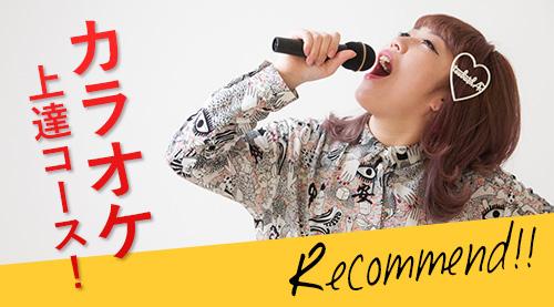 Liveart音楽教室_カラオケ上達教室_レッスン